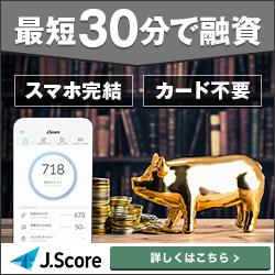 J.Score(ジェイスコア) AIスコア・レンディング