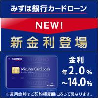 楽天銀行カードローン