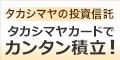 タカシマヤカード 積立投資信託【高島屋ファイナンシャル・パートナーズ】