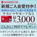 タカシマヤカード