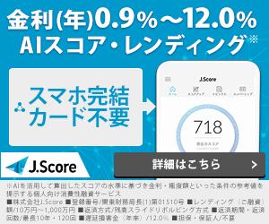 株式会社J.Score AIスコア・レンディング