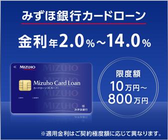 低金利のカードローン