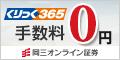 【くりっく365】岡三オンライン